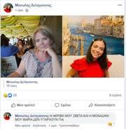 Τραγωδία Κατερίνη Αυτές είναι μάνα και κόρη που βρέθηκαν νεκρές - Το σπαρακτικό μήνυμα του πατέρα