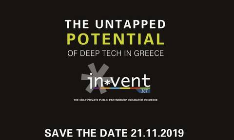 Στις 21 Νοεμβρίου η τελετή αποφοίτησης του Invent ICT