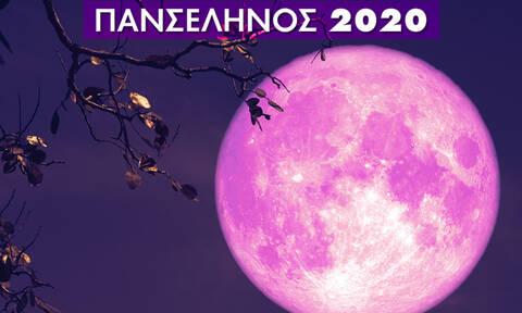 Πανσέληνος 2020: Μάθε, από τώρα, πότε γίνεται και ποια ζώδια επηρεάζει!
