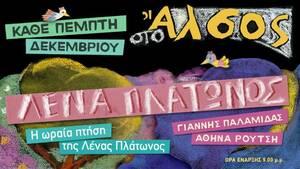 Ο Διονύσης Σαββόπουλος με φίλους στο Άλσος για 2η χρονιά