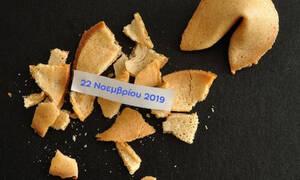 Fortune Cookie: Η «προφητεία» σου για σήμερα 22/11