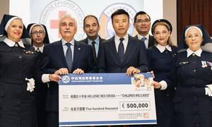 Δωρεά 500.000 ευρώ στον Ερυθρό Σταυρό από το ίδρυμα της COSCO για τη στήριξη 2.180 μαθητών