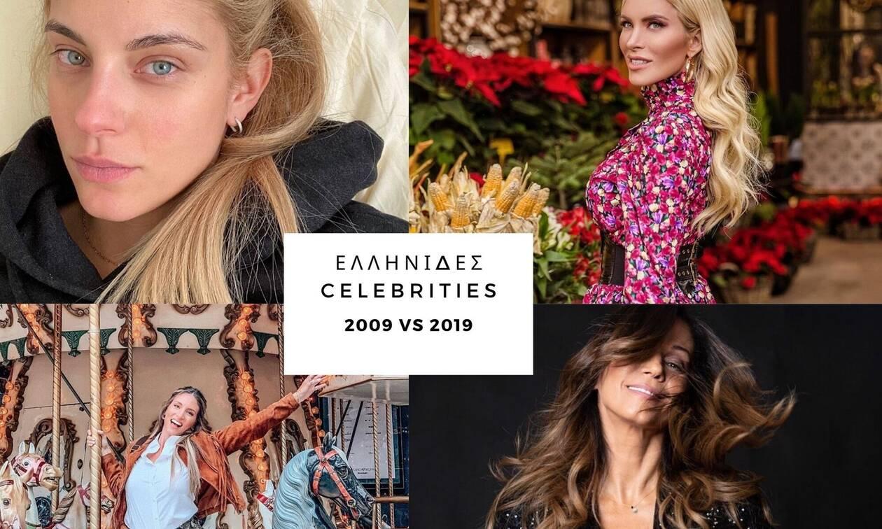 2009 vs 2019: Δες πώς έχουν αλλάξει οι αγαπημένες σου celebrities τα τελευταία χρόνια