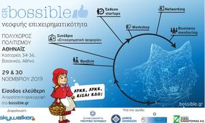 GRBossible: 4ο Φεστιβάλ Νεοφυούς Επιχειρηματικότητας
