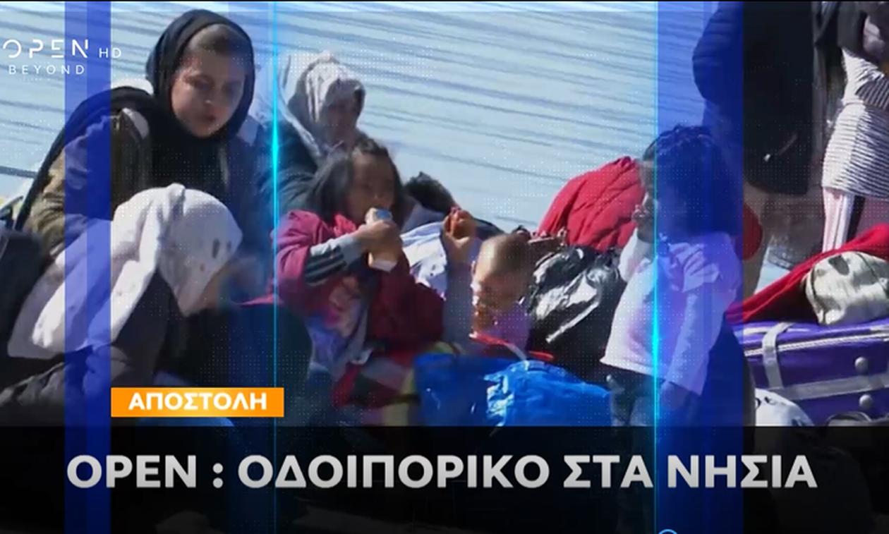 Φάκελος Μεταναστευτικό: Μεγάλο Οδοιπορικό του OPEN στο Αιγαίο