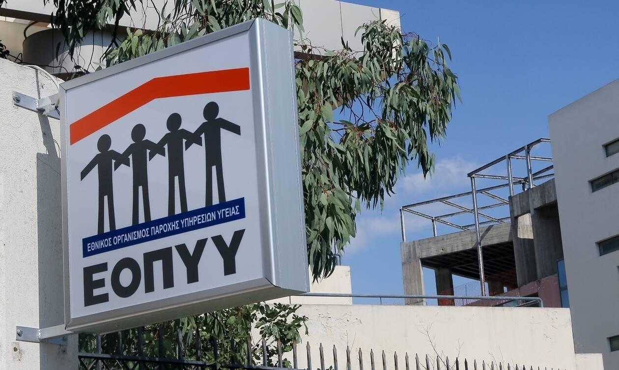 ΕΟΠΥΥ: Νέα Περιφερειακή Διεύθυνση για το Δήμο Αθηναίων – Μετακομίζει και η ΠΕ.ΔΙ. από την Αχαρνών