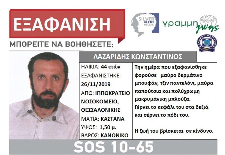 Συναγερμός για την εξαφάνιση 44χρονου στη Θεσσαλονίκη