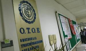 Απεργιακές κινητοποιήσεις αποφάσισε η Ομοσπονδία Τραπεζοϋπαλληλικών Οργανώσεων Ελλάδος