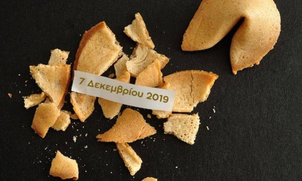 Fortune Cookie: Η «προφητεία» σου για σήμερα 07/12