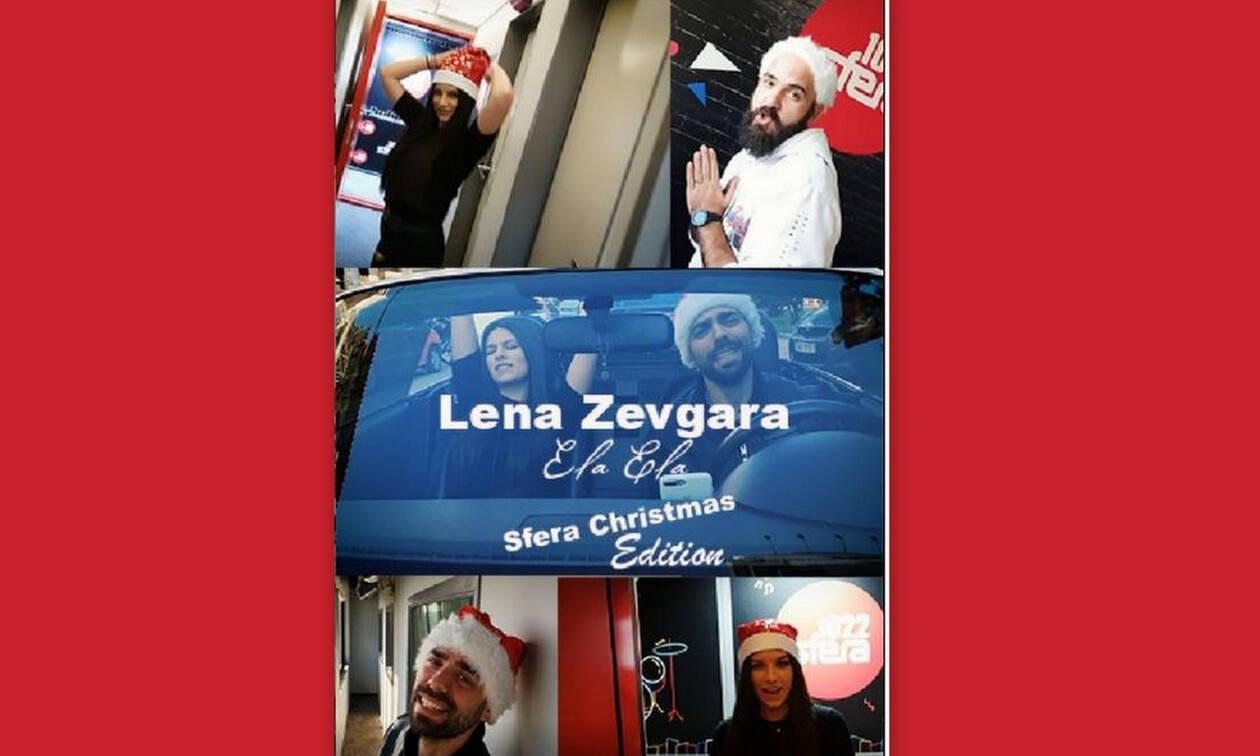 Το «Έλα-Έλα» των… Χριστουγέννων πάει SFERA!