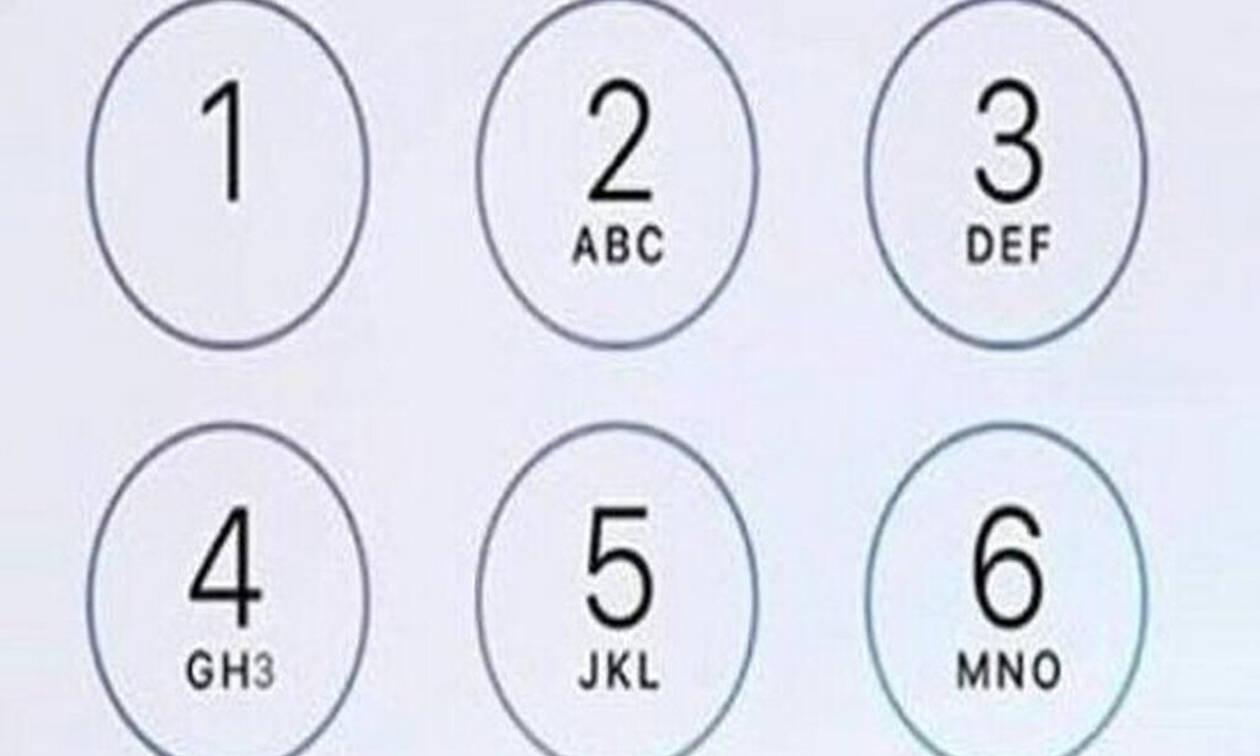 Απάντησε προσεκτικά - Πόσες φορές βλέπεις τον αριθμό «3»;