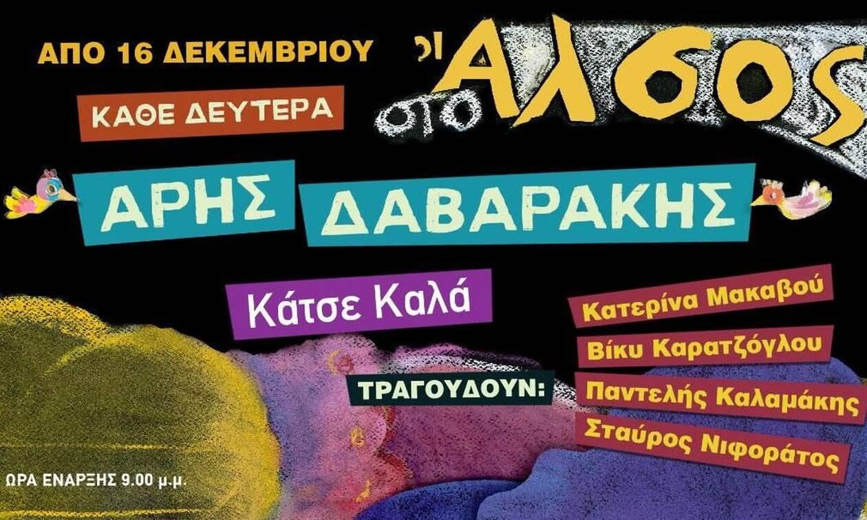 Το ΑΛΣΟΣ: Άρης Δαβαράκης - Κάτσε καλά!