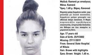 Συναγερμός: Εξαφανίστηκε η 17χρονη Μαρία από το Γενικό Κρατικό Νοσοκομείο Νίκαιας