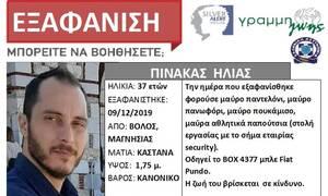 Συναγερμός στο Βόλο: Εξαφανίστηκε 37χρονος πατέρας δύο παιδιών - Σπαρακτική έκκληση της συζύγου του