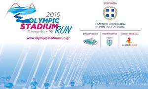 Όλα έτοιμα για το «4ο Olympic Stadium Run - MAXH για τα Αυτοάνοσα»