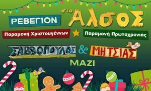 ΤΟ ΑΛΣΟΣ - Ρεβεγιόν Χριστουγέννων & Πρωτοχρονιάς: Σαββόπουλος - Μητσιάς μαζί!