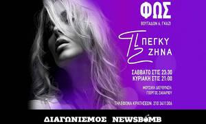 Διαγωνισμός Newsbomb.gr: Οι νικητές που κερδίζουν διπλές προσκλήσεις για την Πέγκυ Ζήνα στο «Φως»