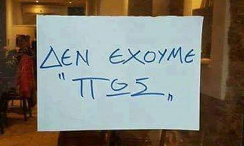 Ξεκαρδιστικό: Δείτε τις χειρότερες μεταφράσεις ελληνικών στα αγγλικά!