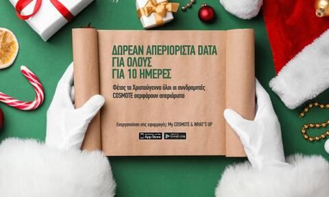 Cosmote: Χριστουγεννιάτικη προσφορά για δωρεάν, απεριόριστα data