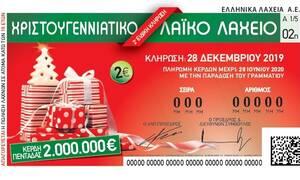 Χριστουγεννιάτικο Λαϊκό Λαχείο: 2 εκατομμύρια ευρώ για τον μεγάλο τυχερό των εορτών