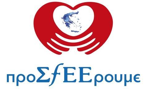 «προΣfΕΕρουμε»: Η κοινωνική πρωτοβουλία του ΣΦΕΕ και του Ερυθρού Σταυρού στην Κομοτηνή