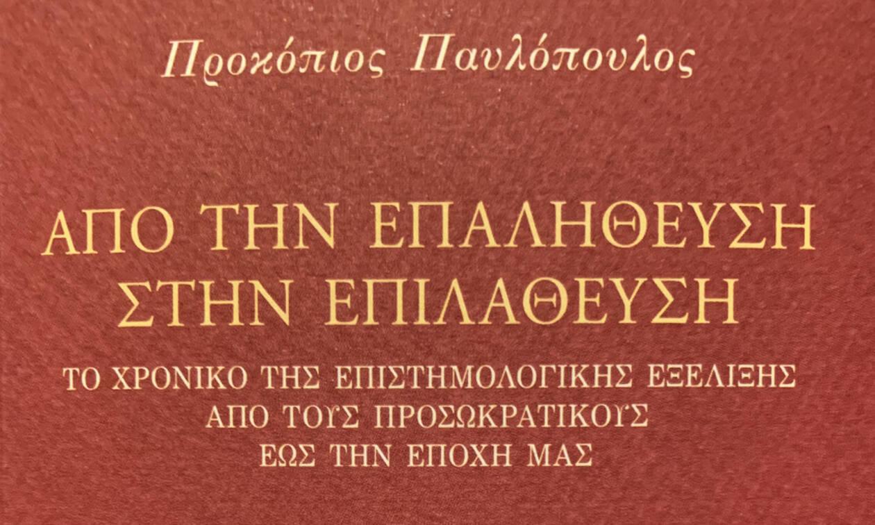 ΠροκόπηςΠαυλόπουλος: «Από την Επαλήθευση στην Επιλαύθεση»