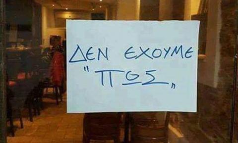 Ξεκαρδιστικό: Όταν οι Έλληνες προσπαθούν να μεταφράσουν στα αγγλικά