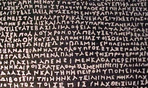 Αυτή είναι η πιο ασυνήθιστη ελληνική λέξη που υπάρχει