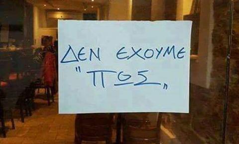 Ξεκαρδιστικό: Όταν οι Έλληνες προσπαθούν να μεταφράσουν στα αγγλικά!