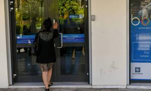 Τράπεζες: Ποιες ημέρες θα είναι κλειστές