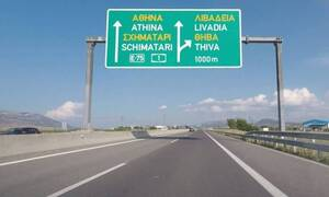 Εθνική Οδός Αθηνών - Λαμίας: Δεν πίστευαν στα μάτια τους οι οδηγοί με αυτό που είδαν (pics)