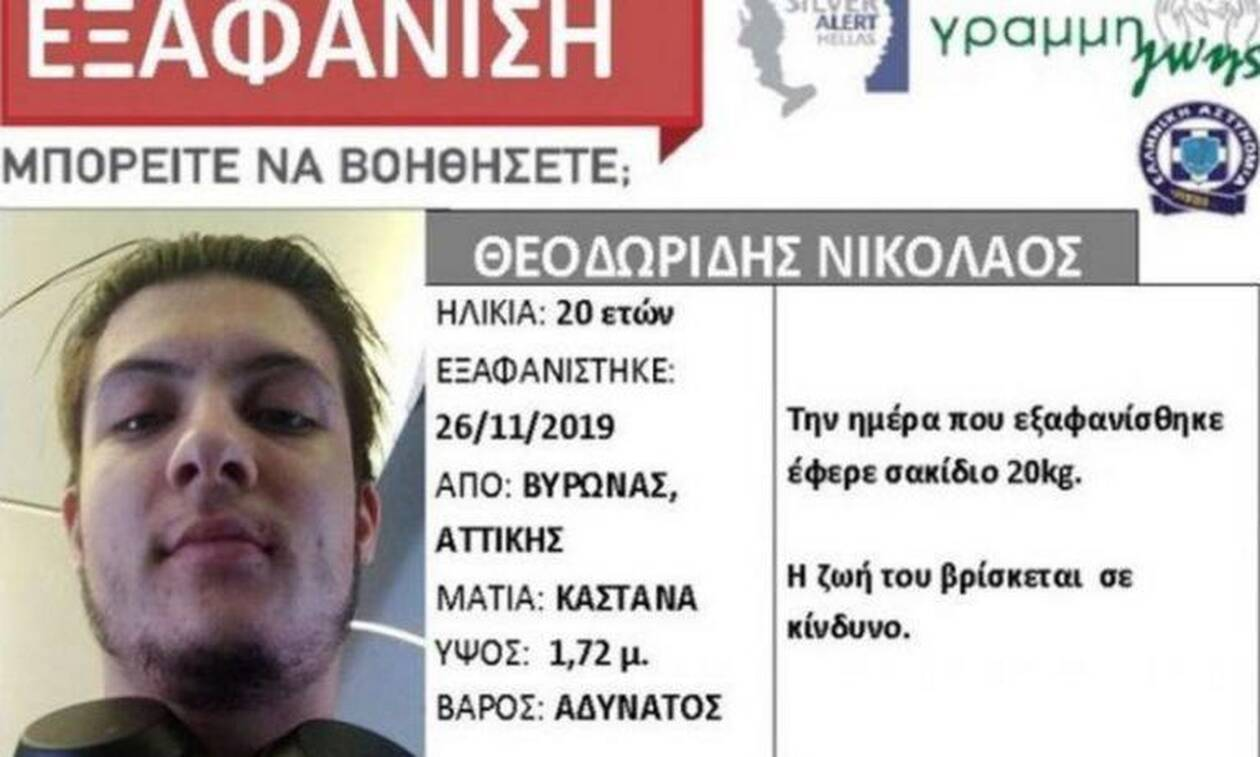 Νίκος Θεοδωρίδης: Αγωνία για τον 19χρονο  - Θρίλερ με τα αεροπορικά εισιτήρια