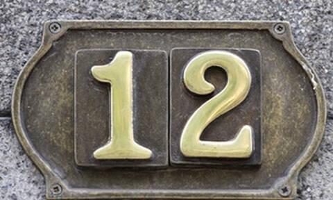Δες τι τρομερό κρύβεται πίσω από τον αριθμό 12