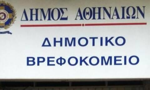 Προσλήψεις στο Βρεφοκομείο Αθηνών: Δείτε ειδικότητες και προθεσμία