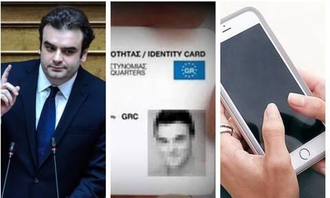 Νέες ταυτότητες: Το κινητό θα είναι η νέα μας ταυτότητα - Η εφαρμογή που θα αλλάξει τη ζωή μας