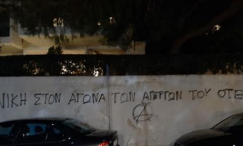 Ο Ρουβίκωνας επιτέθηκε στο σπίτι του διευθύνοντος συμβούλου του ΟΤΕ (pics & vid)