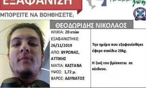 Νίκος Θεοδωρίδης: Θρίλερ με την εξαφάνιση του 20χρονου - Έρευνες σε κοινόβια που αιχμαλωτίζουν νέους