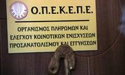 ΟΠΕΚΕΠΕ Πληρωμές ύψους 298930 ευρώ σε 73 δικαιούχους