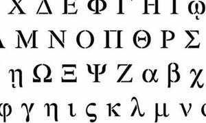 Πού να το ξέρεις; Οι καθημερινές λέξεις που είναι τούρκικες!