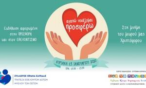 Εκδήλωση «Αγαπώ Νοιάζομαι Προφέρω»