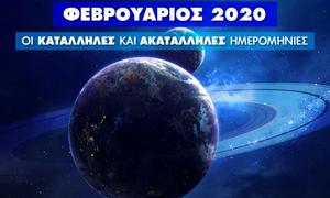 Φεβρουάριος 2020: Αυτές είναι οι κατάλληλες και οι ακατάλληλες ημερομηνίες του μήνα