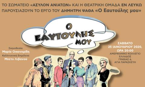 Save the date: Άσυλο Ανιάτων - Θεατρική παράσταση «Ο Εαυτούλης μου»