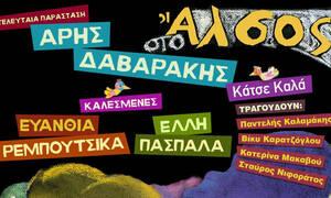Κάθε Δευτέρα Άρης Δαβαράκης στο Άλσος: «ΚΑΤΣΕ ΚΑΛΑ»