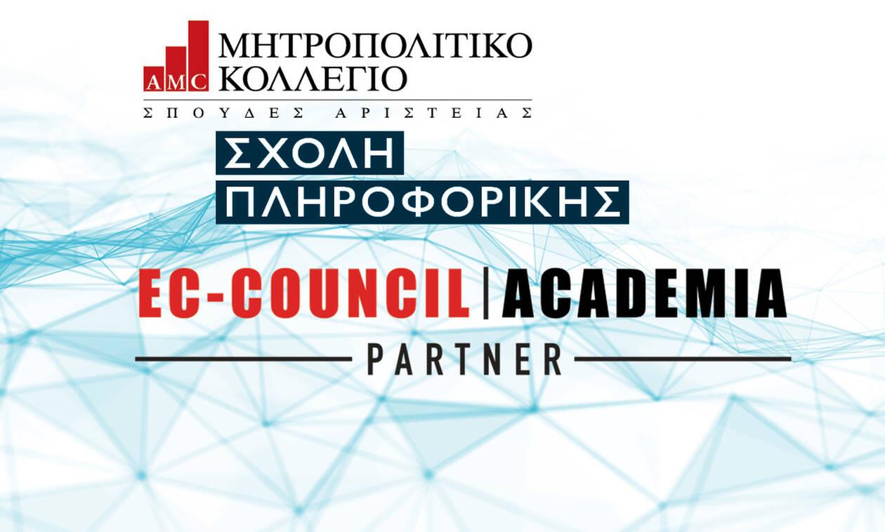 Τo Μητροπολιτικό Κολλέγιο μέλος του EC-COUNCIL ACADEMIA