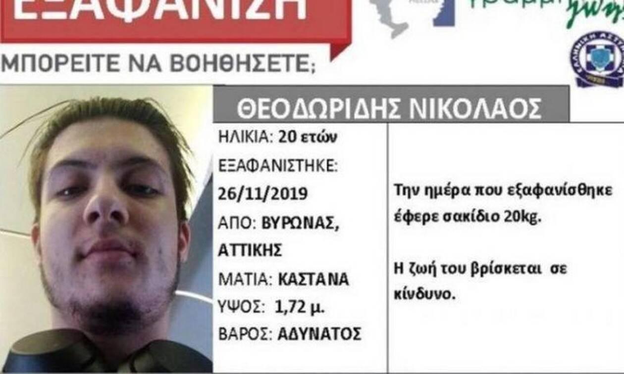 Νικόλας Θεοδωρίδης: Νέα στοιχεία για την υπόθεση εξαφάνισης του 20χρονου