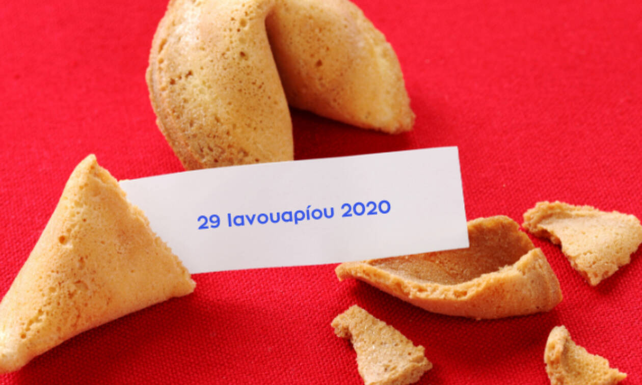 Fortune Cookie: Η «προφητεία» σου για σήμερα 29/01