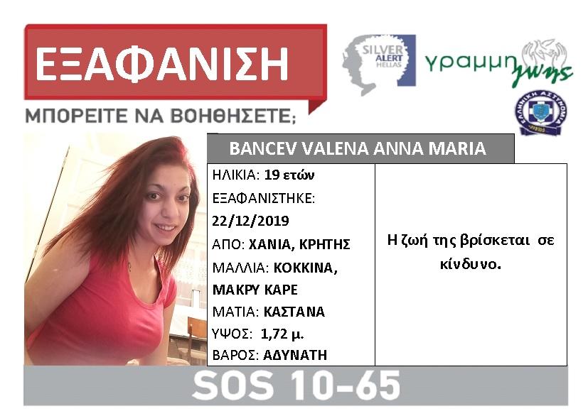 Silver Alert Εξαφανίστηκε η 19χρονη Άννα Μαρία από τα Χανιά