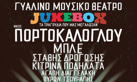 JUKEBOX στο Γυάλινο Μουσικό Θέατρο: Η επιτυχία συνεχίζεται σε νέα ημέρα