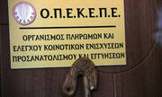 ΟΠΕΚΕΠΕ Πληρωμές ύψους 14 εκατ ευρώ σε 130 δικαιούχους