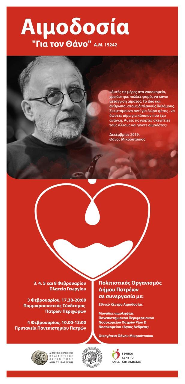 Θάνος Μικρούτσικος Εβδομάδα εθελοντικής αιμοδοσίας «Για τον Θάνο»